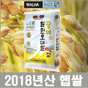18년산 햅쌀  철원오대쌀 20kg