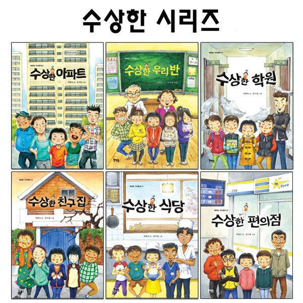 3권이상 문구세트 / 수상한 시리즈 / 북멘토