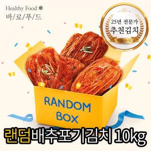 바로푸드추천 랜덤김치10kg 배추김치 포기김치
