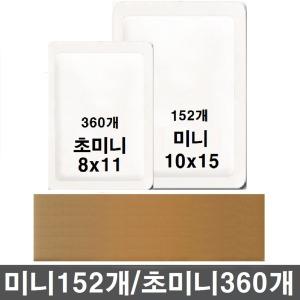 아이스팩 완제품 /완제품(초미니8x11)360개