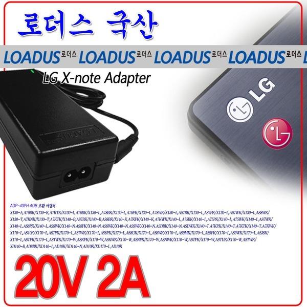 LG X130-L.A78BK/X130-L.A78PK/X130-L.A78WK 어댑터