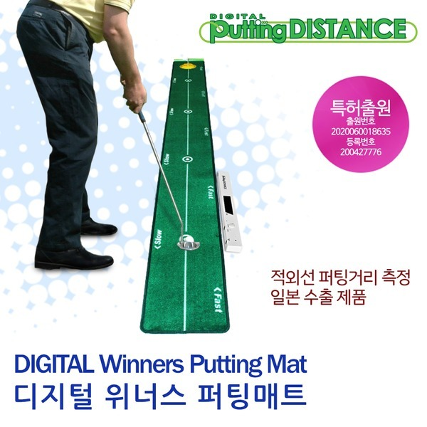 디지털 퍼팅매트 퍼팅연습기 퍼팅거리측정기 3m/4m/5m