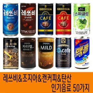 캔커피/사이다/콜라/캔음료/탄산/음료수/음료
