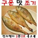 구운 맛 생선 구운 맛 조기 200g 5마리 특별한 선물
