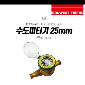 수도미터기25mm/계량기/배관/부속/습식/건식/보호통
