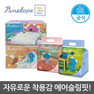 페넬로페 씬씬씬 에어슬림 팬티/밴드 기저귀