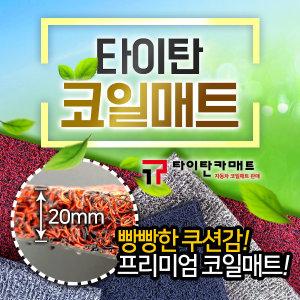 타이탄 코일매트 DIY 코일원단 현관매트 베란다매트