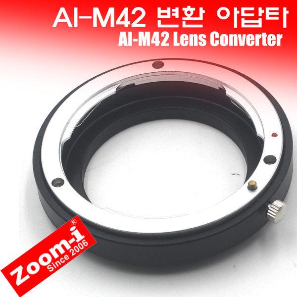 AI-M42 니콘 렌즈 변환아답타 렌즈변환컨버터