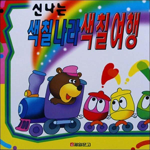 C367/색칠나라색칠여행/색칠공부/미술공부/유아두뇌개