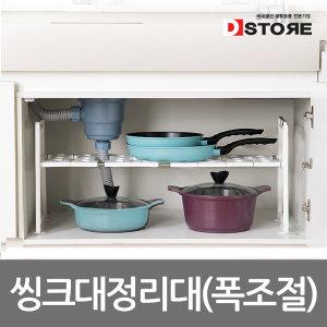 국산 폭조절 싱크인선반 싱크대선반 씽크대 심플형-1단