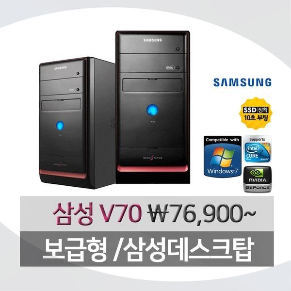 삼성 V70 / E8400/4G/SSD120G/지포스210/윈7 (선택형)