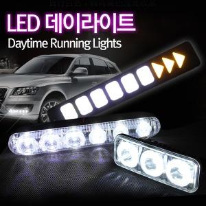 LED데이라이트/3등/6등/방향등/주간주행등/자동차램프