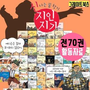 (정품) 신 지인지기   최신간   인물탐구   위인전   그레이트북스   새책