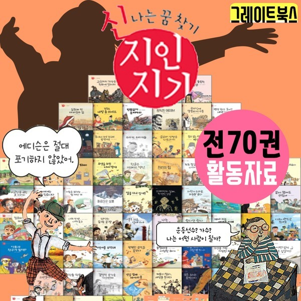 (정품) 신 지인지기 | 최신간 | 인물탐구 | 위인전 | 그레이트북스 | 진열상품 새책수준