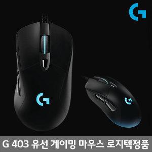 로지텍 G403 PRODIGY 유선 게이밍마우스 -정품당일발송