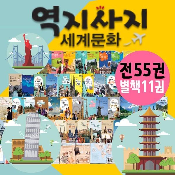 (정품) 역지사지 세계문화 | 최신간 | 역사 지리 사회 | 그레이트북스 | 미개봉새책