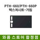와콤타블렛 PTH-660 텍스처시트-거친타입