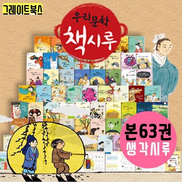 (정품) 우리문학 책시루 (본책63권+생각시루세트) | 최신간 | 그레이트북스 | 전래동화 | 미개봉새책