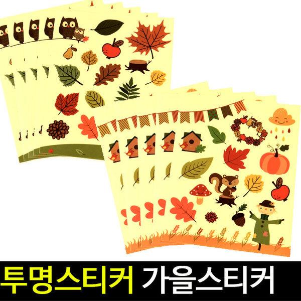 가을투명스티커(5장)/허수아비스티커/단품스티커재료
