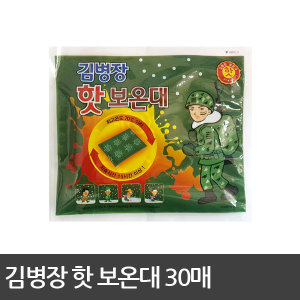 김병장 핫보온대 150g 30매/손난로/핫팩/군용/마이핫