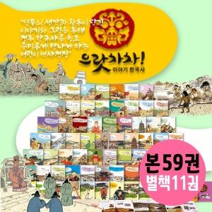 (정품) 으랏차차 이야기 한국사(총70권)   최신간   그레이트북스   역사전집   한국사   새책