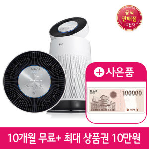 LG 렌탈 공기청정기 10개월무료+상품권10만원+사은품