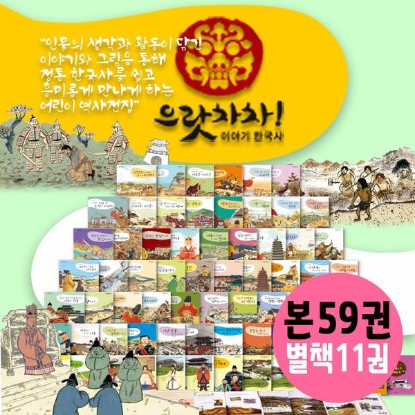 (정품) 으랏차차 이야기 한국사(총70권) 최신간 그레이트북스 역사전집  진열상품 새책수준