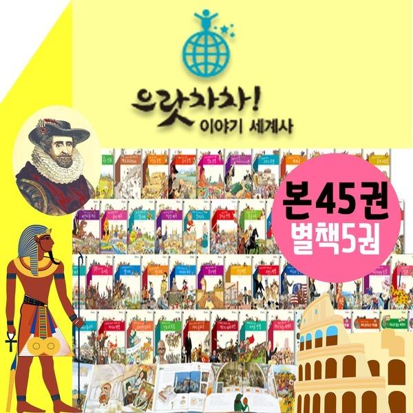 (정품) 으랏차차 이야기 세계사 | 최신간 | 그레이트북스 | 역사전집 |진열상품 새책수준