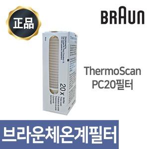 (정품) 브라운체온계 필터 / 귀체온계 필터 1통20개입