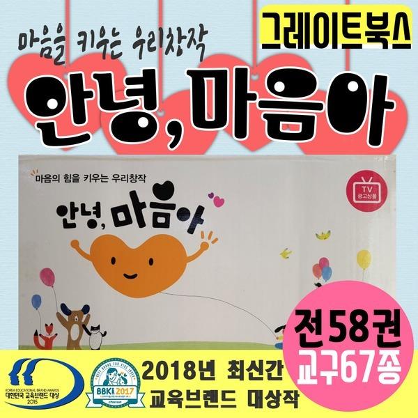 (정품) 안녕 마음아(본58권+마음놀이교구67종) | 최신간 |세이펜적용 | 진열상품 새책수준