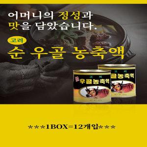 고려 우골 사골육수 고려 순 우골농축액 800g BOX