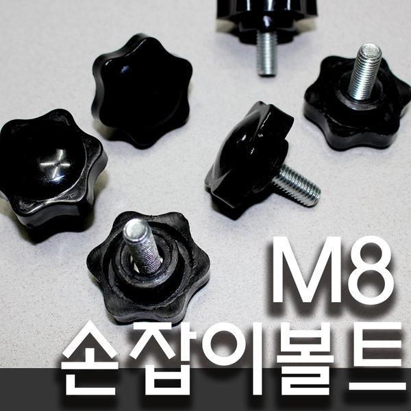 손잡이볼트 M8/노브 육각 국화 매트블랙 건조기 볼트