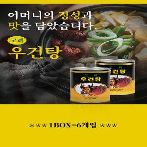 도가니 수육 고려 도가니탕(우건탕) 2.8kg BOX