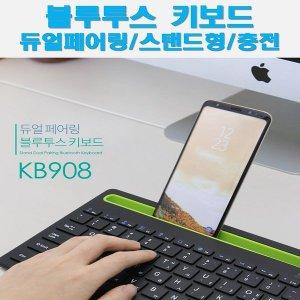 블루투스 키보드 /스탠드형/듀얼페어링/태블릿/ KB908
