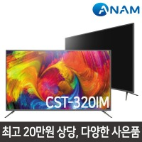 아남TV 81CM~165CM (32~65) HD FHD UHD TV 상품모음