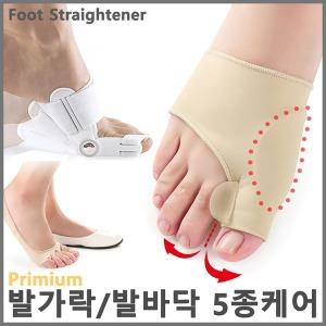 엄지발가락교정기 발바닥보호대 발가락교정기 손목