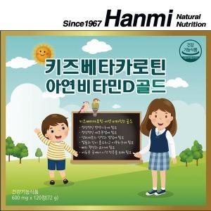 키즈베타카로틴아연비타민D골드 240정 어린이눈영양제