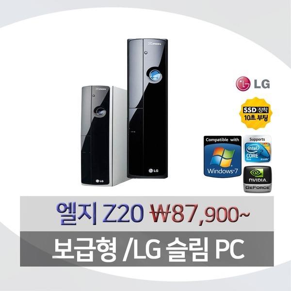 엘지 Z20 /Q9400/4G/SSD120G/지포스520/윈7 (선택형