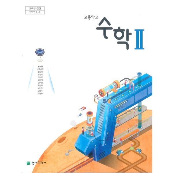 (교과서) 2015개정/고등학교 수학 2 류희찬/천재/교과서 새책수준