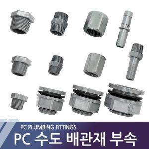 물탱크플렌치 피팅 호스연결 물통 배관 PC수도부속