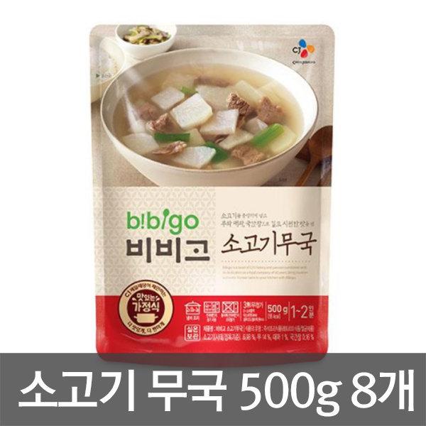 비비고 소고기 무국 500g 8봉 / 무료배송