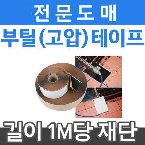 부자재 부틸테이프 5cmX1m당 절단판매 전기난방필름