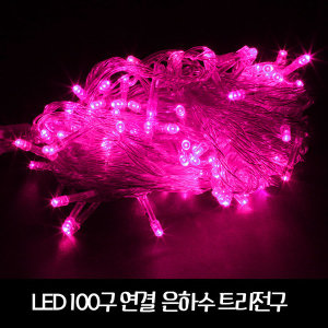 트리전구/꼬마 전구/LED 연결 은하수 투명선_핑크