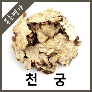 본초명가 / 천궁(수입산) / 600g