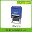 만년넘버링8단C-0509