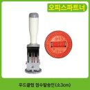 접수발송인(소3cm)