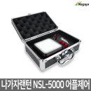 나가자랜턴 NSL-5000 RGB 어플제어 LED랜턴 레드포인트