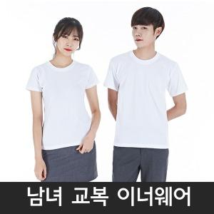 판매1위/남녀 교복 이너웨어/교복티셔츠/교복나시
