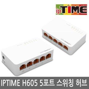 오늘출발 ipTIME H605 스위칭허브/스위치/5포트