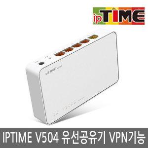 오늘출발 IPTIME V504 유선공유기/인터넷공유기/VPN